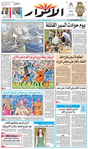 Al Anwar - Al Anwar front page (11 July 2016)