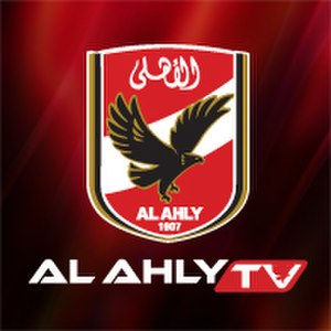 Al Ahly TV - Image: Al Ahly Tv Logo