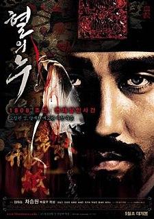 <i>Blood Rain</i> (film)