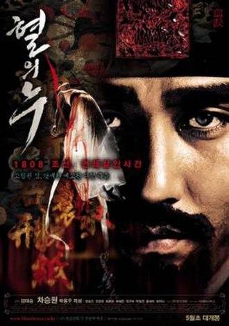 Blood Rain (film) - Theatrical poster