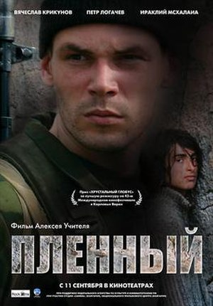 Captive (2008 film) - Movie Poster (In Russian)