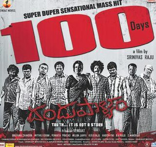 <i>Dandupalya</i> (film) Indian film