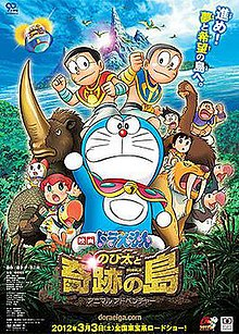 Doraemon- Nobita and the Island of Miracles movie poster.jpg