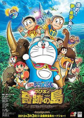 Doraemon: Nobita and the Island of Miracles—Animal Adventure - theatrical poster
