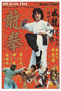 <i>Dragon Fist</i> 1979 Hong Kong film directed by Lo Wei