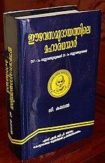 robinson crusoe malayalam novel pdf