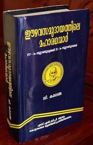 G. Kamalamma - Ezhava Samudayathile Maharathanmar – A historical compilation of biographical profiles of 411 prominent individuals of the Ezhava community