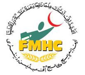 FMH College of Medicine and Dentistry - Image: FMHC Logo