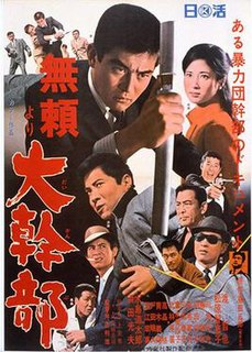 <i>Outlaw: Gangster VIP</i> 1968 Japanese film directed by Toshio Masuda