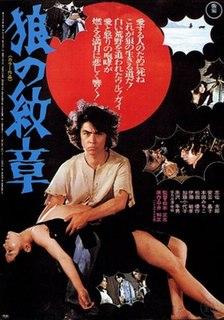 <i>Horror of the Wolf</i> 1973 Japanese horror film