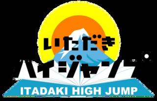 <i>Itadaki High JUMP</i>
