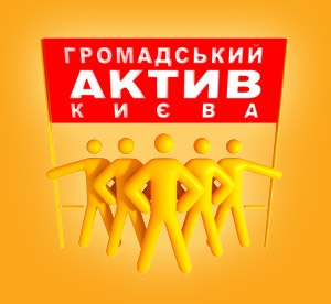 Kyiv Civil Activists - Image: Kyiv Civil Activists logo