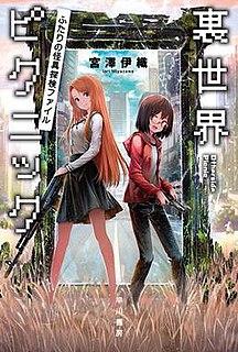 <i>Otherside Picnic</i> Japanese novel series