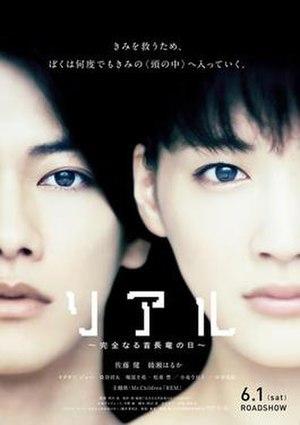 Real (2013 film) - Image: Real Kurosawa