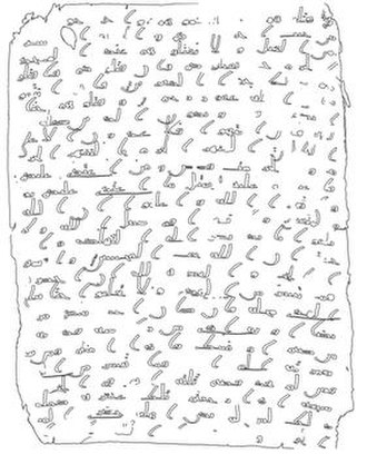 Sanaʽa manuscript - The lower text of the above folio, recovered through X-Ray Fluorescence Imaging at Stanford University. The lower text covers Quran 2 (al-Baqarah).191-196.