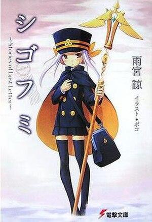 Shigofumi: Letters from the Departed - Shigofumi light novel volume 1.