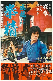 <i>Spiritual Kung Fu</i> 1978 Hong Kong film