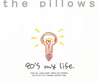 90's My Life - Image: The pillows 90's My Life