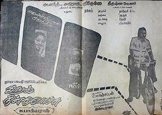Thooral Ninnu Pochchu - Film Poster