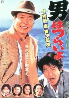 "<i>Tora-sans Easy Advice</i> 1994 film. 47th entry in ""Otoko wa Tsurai yo"" series."