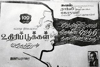 <i>Uthiripookkal</i> 1979 film by Mahendran