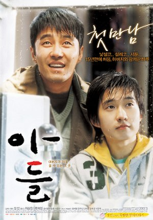 My Son (film) - Theatrical poster