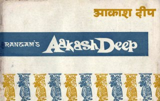 <i>Akashdeep</i>