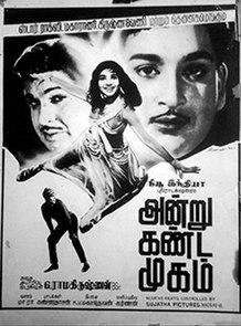 <i>Andru Kanda Mugam</i> 1968 film by G. Ramakrishnan