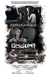 Arishadvarga
