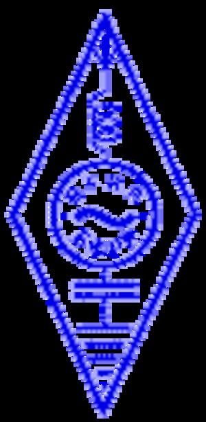 Belarusian Federation of Radioamateurs and Radiosportsmen - Image: BFRR logo