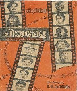 <i>Chithramela</i> 1967 Indian film