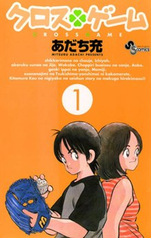 Orange book cover with the title written in Japanese script at the top; below a circled numeral 1, a boy and girl stand back-to-back, with the boy holding a baseball glove and ball