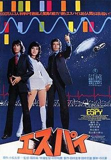 <i>ESPY</i> (film) 1974 film by Jun Fukuda