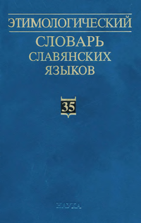 Etymological dictionary of Slavic languages 35.png