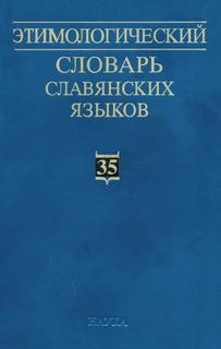 <i>Etymological Dictionary of Slavic Languages</i>