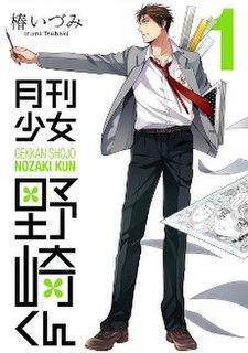 <i>Monthly Girls Nozaki-kun</i> Japanese manga and anime series