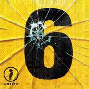 6 (Hadag Nachash album) - Image: Hadag Nahash 6
