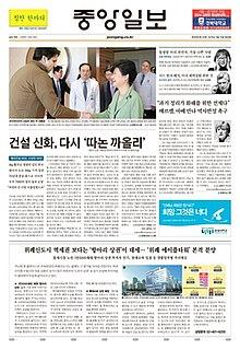 <i>JoongAng Ilbo</i> South Korean newspaper