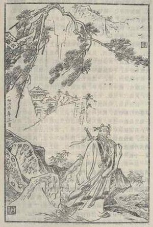 Yue Fei - Illustration of Zhou Tong, Yue Fei's teacher