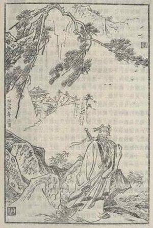 Yue Fei - Illustration of Zhou Tong, Yue Fei's teacher