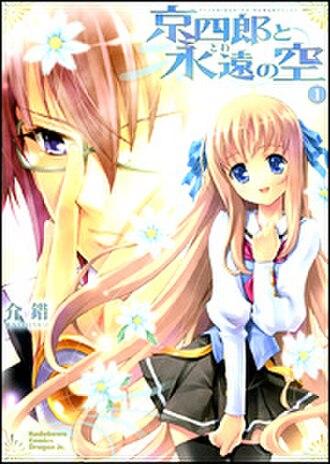 Shattered Angels - Image: Kyoshiro to Towa no Sora volume 1 cover