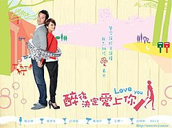 Love You (TV series) - Wikipedia