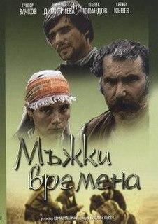 <i>Manly Times</i> 1977 film by Eduard Zahariev