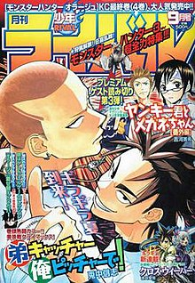 Monthly Shonen Rival September 2009 cover.jpg