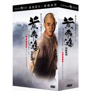 Once Upon a Time in China (film series) - Once Upon a Time in China DVD box set for the first three films