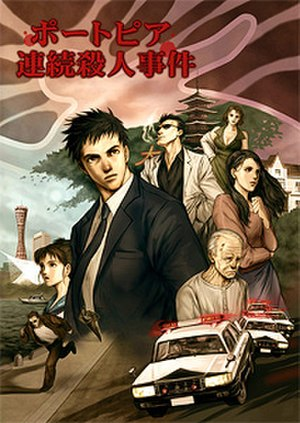 The Portopia Serial Murder Case - Artwork for the second mobile version of the game. Yasu is in the center, wearing a black suit and white shirt.