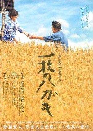 Postcard (film) - Film poster