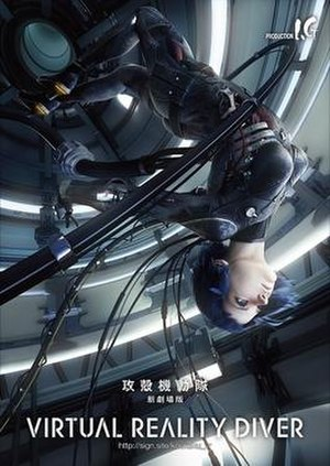 Ghost in the Shell: The New Movie - A promotional poster for Virtual Reality Diver, used at TGS 2015