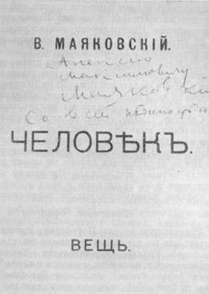 "The Man (poem) - 1918 edition Inscription: ""To Alexey Maximovich with tenderness, Mayakovsky."""