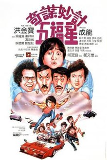 Winners and Sinners (1983) [English] SL YT - Sammo Hung, Jackie Chan and Yuen Biao